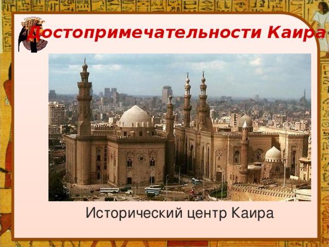 Достопримечательности Каира Исторический центр Каира