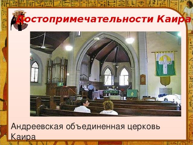 Достопримечательности Каира Андреевская объединенная церковь Каира