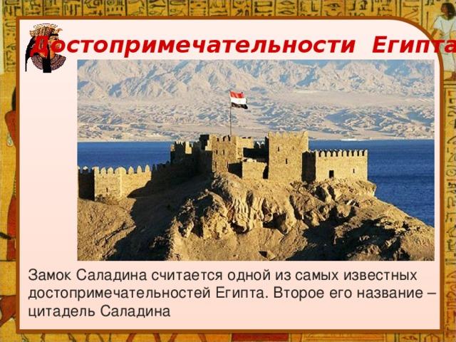 Достопримечательности Египта Замок Саладина считается одной из самых известных достопримечательностей Египта. Второе его название – цитадель Саладина