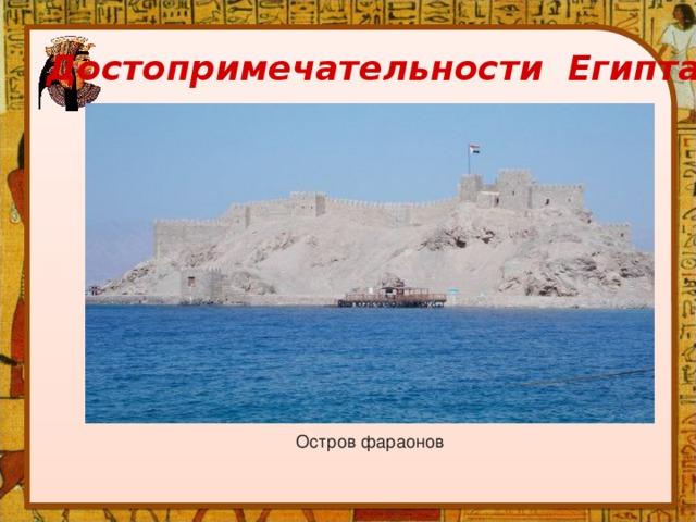 Достопримечательности Египта Остров фараонов