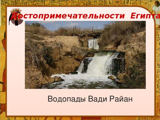Достопримечательности Египта Водопады Вади Райан