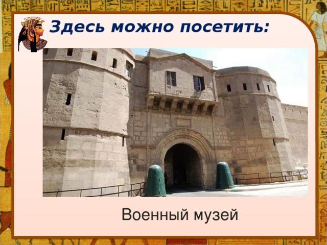 Здесь можно посетить: Военный музей