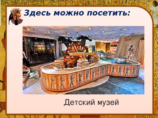 Здесь можно посетить: Детский музей