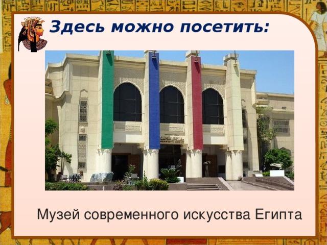 Здесь можно посетить: Музей современного искусства Египта