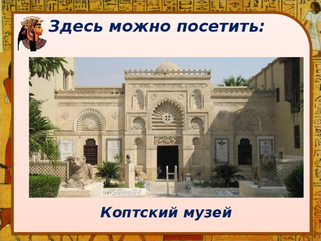 Здесь можно посетить: Коптский музей
