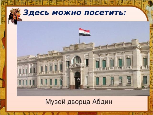 Здесь можно посетить: Музей дворца Абдин