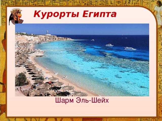 Курорты Египта Шарм Эль-Шейх