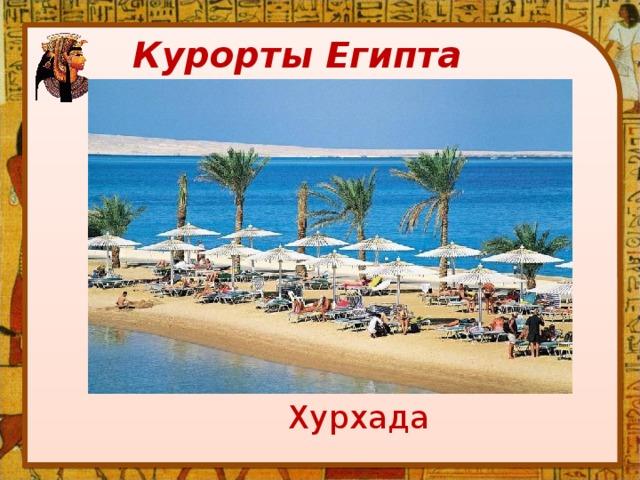 Курорты Египта Хурхада