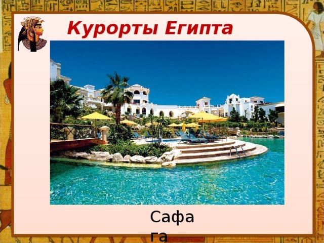 Курорты Египта Сафага