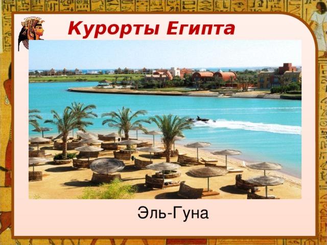 Курорты Египта Эль-Гуна