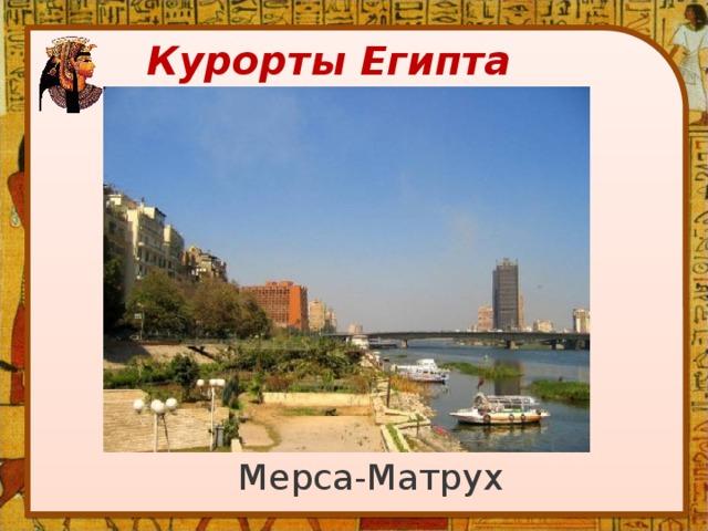 Курорты Египта Мерса-Матрух