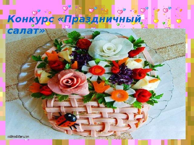 Конкурс «Праздничный салат»