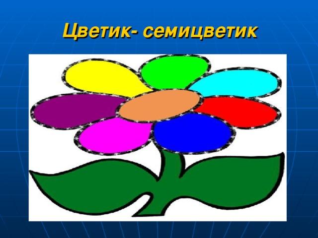 Цветик- семицветик