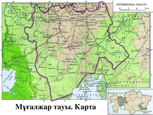 Мұғалжар тауы. Карта