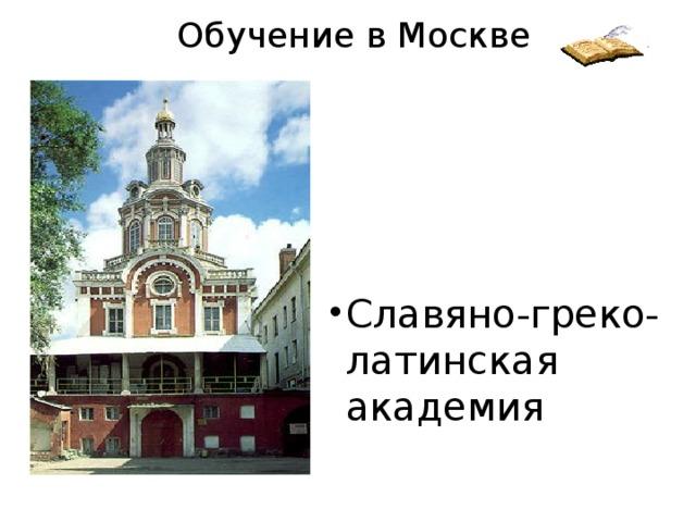 Обучение в Москве