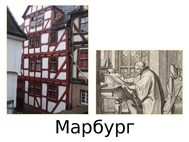 Марбург