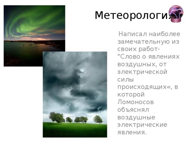 Метеорология  Написал наиболее замечательную из своих работ-
