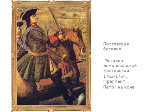 Полтавская баталия.  Мозаика ломоносовской мастерской.  1762-1764. Фрагмент.  Петр I на коне
