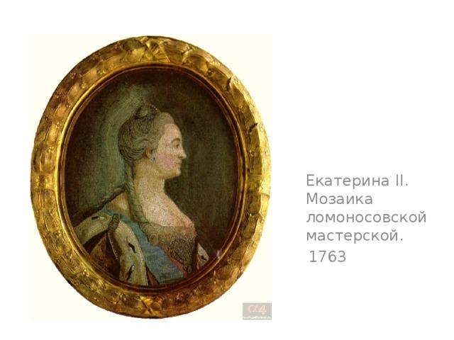 Екатерина II. Мозаика ломоносовской мастерской.  1763