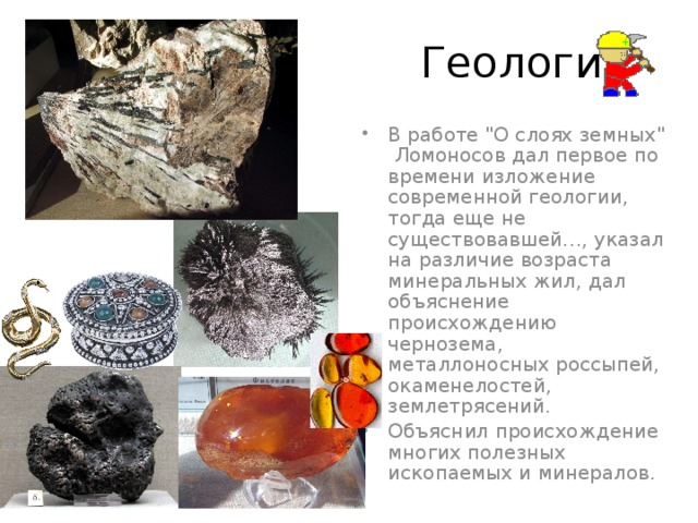 Геология