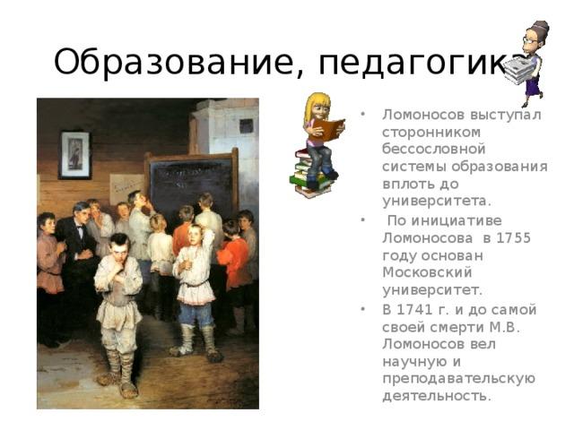 Образование, педагогика