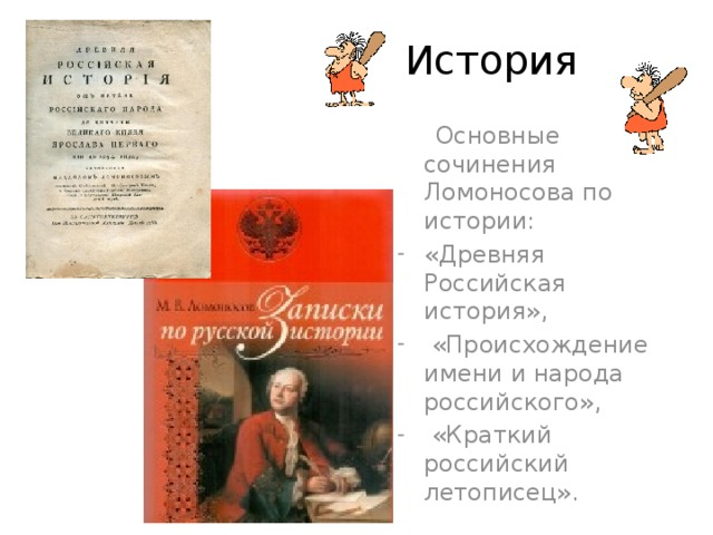 История  Основные сочинения Ломоносова по истории: