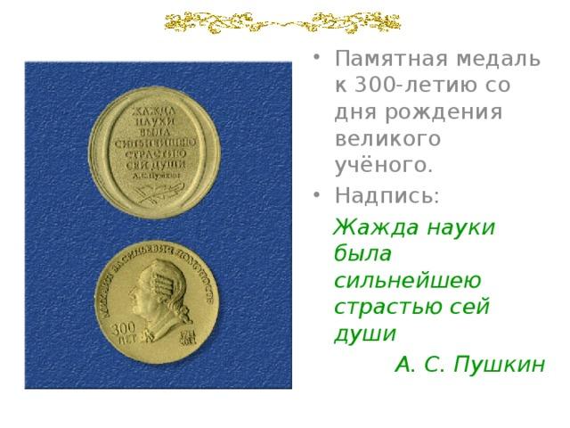 Памятная медаль к 300-летию со дня рождения великого учёного. Надпись: