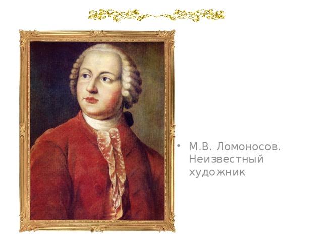 М.В. Ломоносов. Неизвестный художник