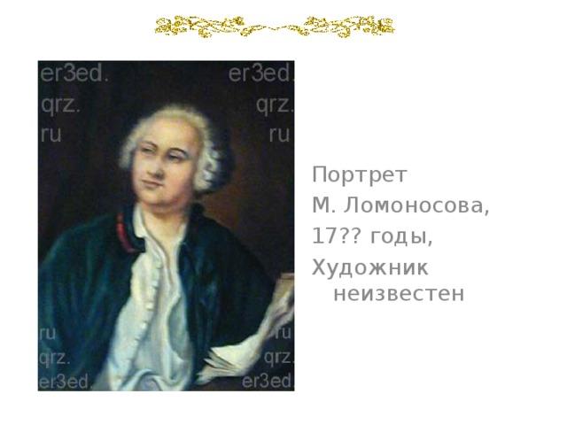 Портрет М. Ломоносова, 17?? годы, Художник неизвестен