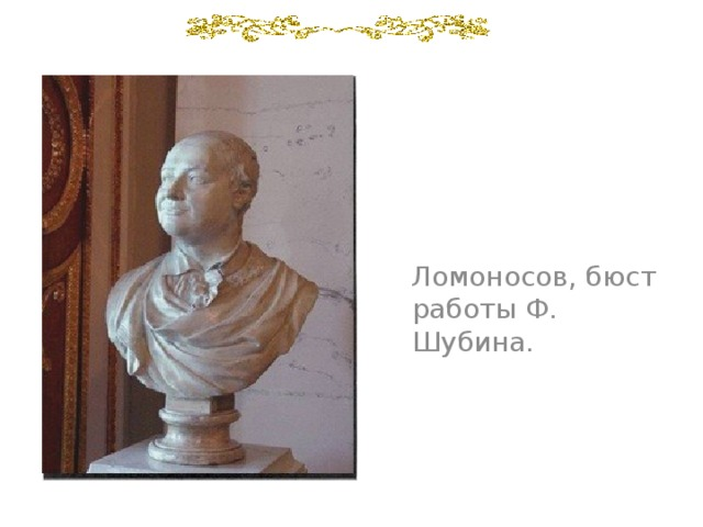 Ломоносов, бюст работы Ф. Шубина.