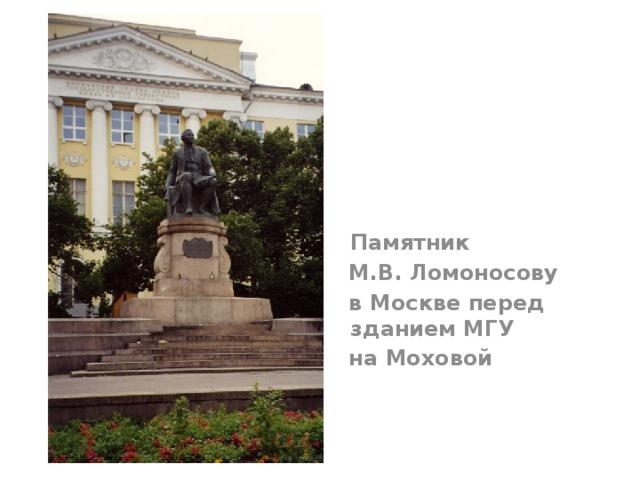 Памятник  М.В. Ломоносову  в Москве перед зданием МГУ  на Моховой