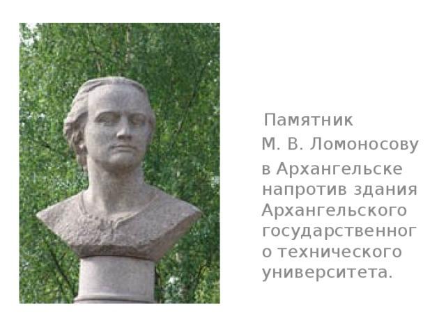 Памятник  М. В. Ломоносову  в Архангельске напротив здания Архангельского государственного технического университета.