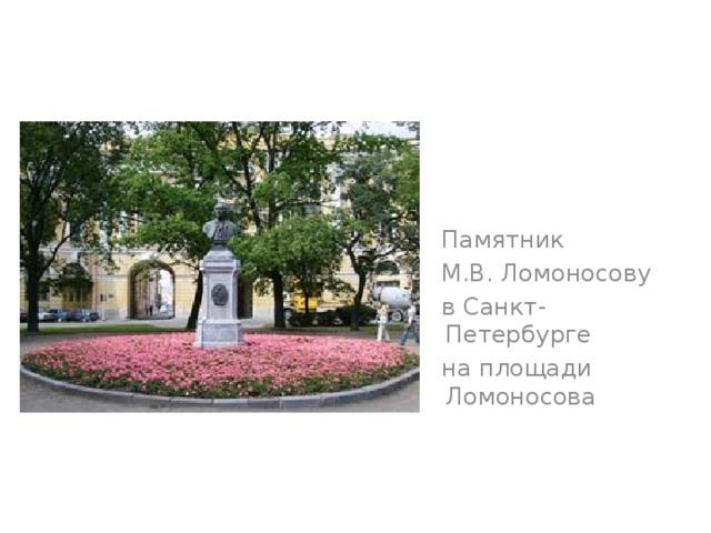 Памятник  М.В. Ломоносову  в Санкт-Петербурге  на площади Ломоносова