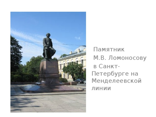 Памятник  М.В. Ломоносову  в Санкт-Петербурге на Менделеевской линии