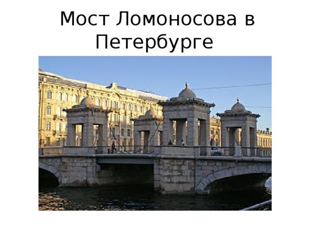 Мост Ломоносова в Петербурге