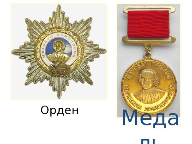 Орден Медаль