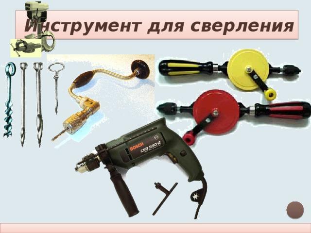 Инструмент для сверления