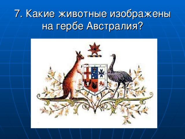 7. Какие животные изображены на гербе Австралия?