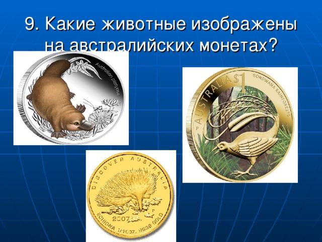 9. Какие животные изображены на австралийских монетах?