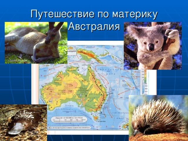 Путешествие по материку Австралия