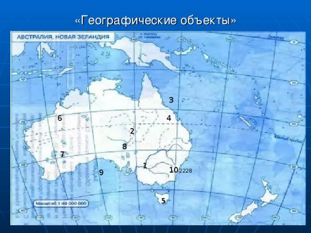 «Географические объекты» 3 4 6 2 8 7 1 10 2228 9 5