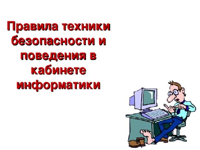 Правила техники безопасности и поведения в кабинете информатики