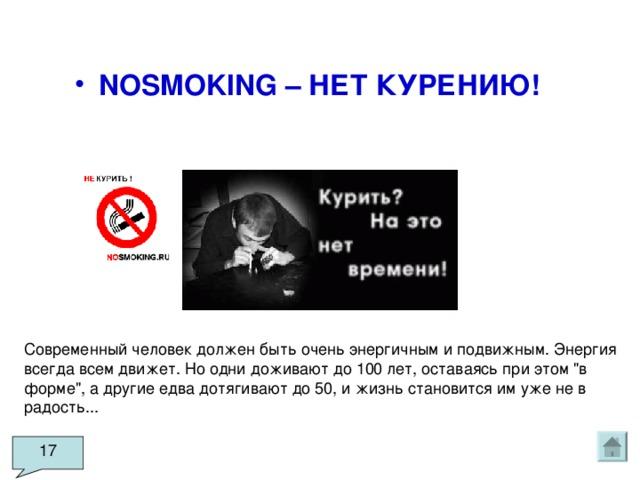 NOSMOKING –  НЕТ КУРЕНИЮ!