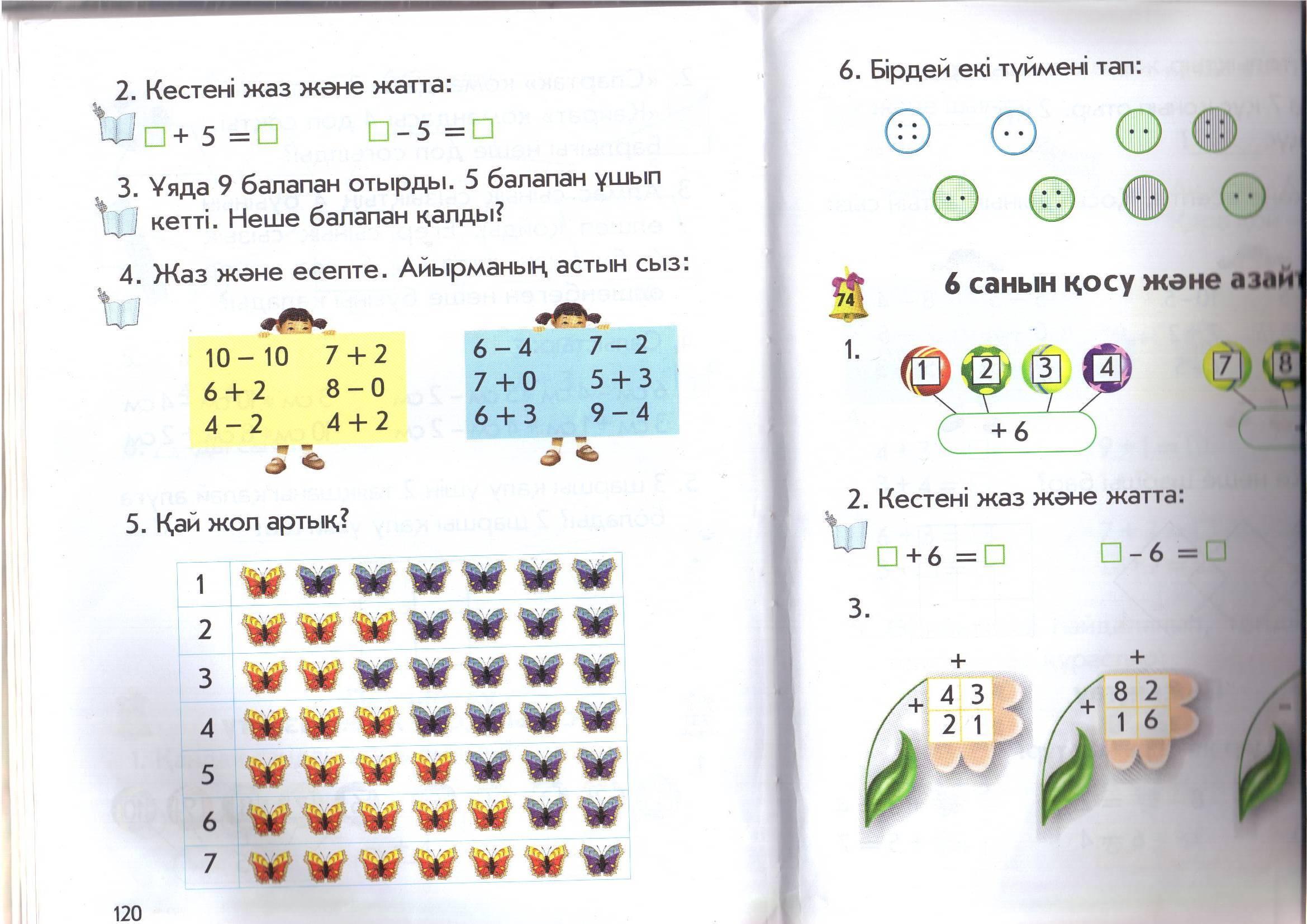 Карточкалық мат