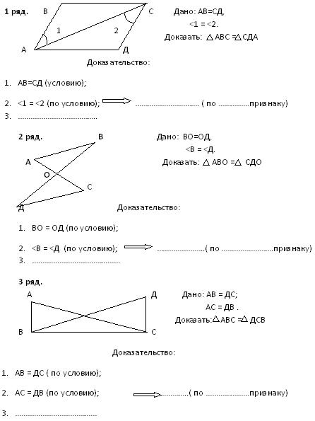 Признаки равенства треугольников решения задач решение логических задач через таблицу
