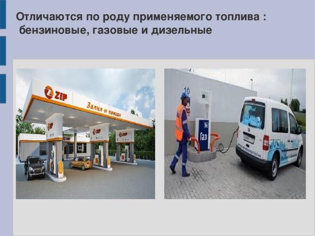 Отличаются по роду применяемого топлива :  бензиновые, газовые и дизельные