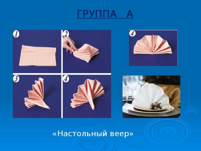 ГРУППА А «Настольный веер»