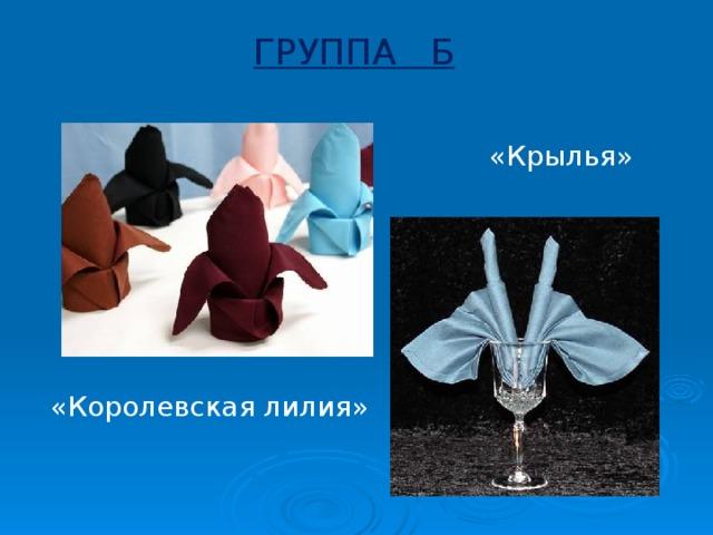 ГРУППА Б «Крылья» «Королевская лилия»