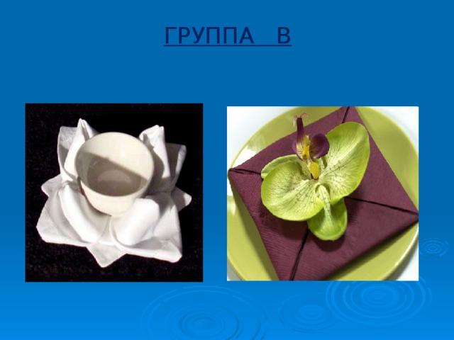 ГРУППА В