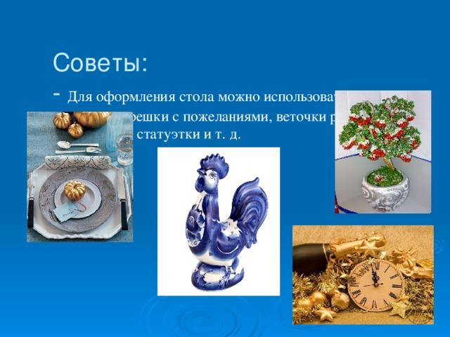 Советы:  - Для оформления стола можно использовать часики, золоченые орешки с пожеланиями, веточки рябины, фарфоровые статуэтки и т. д.